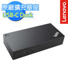 【Lenovo】 ThinkPad 原廠現貨 USB-C Dock 擴充基座 一年保固 (40A90090TW)