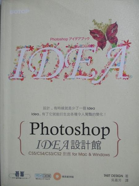 【書寶二手書T5/電腦_WDT】PHOTOSHOP-IDEA設計館_TART DESIGN_附光碟