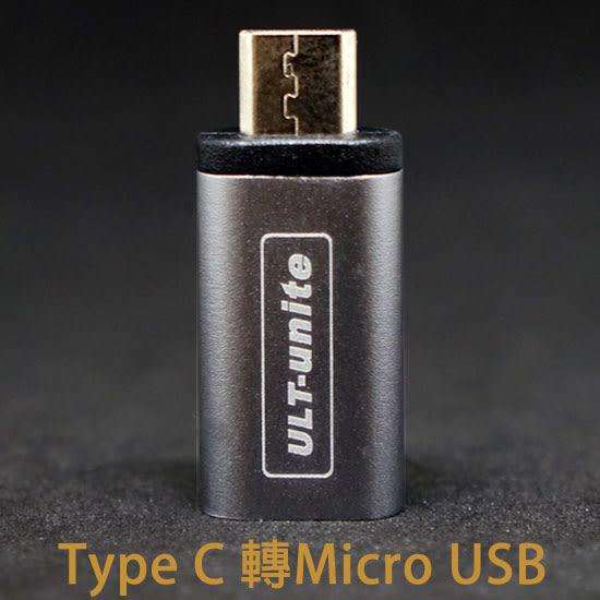 【轉接頭】Type C 轉 Micro USB 充電轉接器 HTC/Samsung/LG/ASUS/Sony/小米/Huawei/InFocus