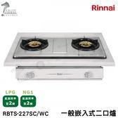 《林內牌》一般嵌入式二口爐 雙口崁入爐(不鏽鋼/琺瑯) RBTS-227SC/WC