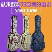民謠吉他包40/41寸木吉他包加厚海綿吉他袋雙肩背吉他琴包gogo購