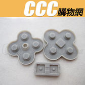 NDSL 導電膠 DS Lite 按鍵導電膠 導電膠 軟膠 十字 方向鍵/控制鍵/按鈕 DIY 更換