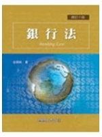 二手書博民逛書店 《銀行法(修訂六版)》 R2Y ISBN:9571445576│金桐林