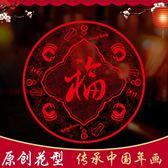 新年仿古剪紙窗花中式福豬年節玻璃貼純手工中國風鏤空裝飾   名購居家