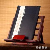 看書架 實木字帖架子讀書架閱讀架平板電腦支架 ZB1171『時尚玩家』
