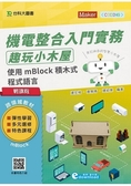 輕課程 機電整合入門實務 趣玩小木屋:使用mBlock積木式程式語言