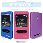 ★ASUS Zenfone 5 Lite A502CG 尊系列 雙視窗皮套/保護套/手機套/保護手機/免掀蓋接聽/軟殼