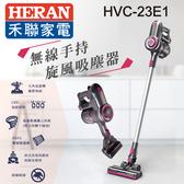 HERAN 禾聯 無線手持旋風吸塵器 無線手持 附充電收納座 HVC-23E1