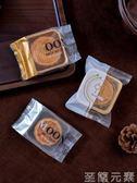 中秋透明月餅包裝袋帶底托蛋黃酥袋子高檔包裝盒    至簡元素