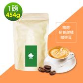 KOOS-風味綜合豆系列-精選花香甜橘咖啡豆(一磅454g/袋,共1袋)
