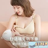 2件裝 孕婦內衣薄款哺乳文胸女懷孕期胸罩美背喂奶聚攏防下垂大碼【風鈴之家】