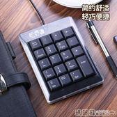 數字鍵盤 財務會計數字鍵盤筆記本電腦外接usb有線小鍵盤免切換輕薄迷你  瑪麗蘇