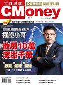 Money錢特刊:CMoney 理財寶NO.1 權證小哥