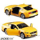 新品裕豐福特野馬GT跑車合金車模回力汽車模型兒童玩具金屬擺設【台北之家】