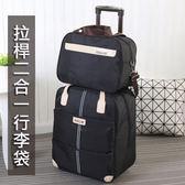 韓版二合一大容量手提拉桿旅行包 輕巧行李箱 行李袋 旅行袋 配小包組合
