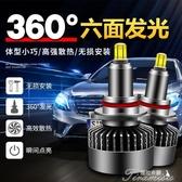 汽車LED燈 360度發光汽車LED大燈超亮強光前照燈改裝激光H11H79005遠近燈泡 快速出貨