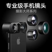 廣角鏡頭 小天四合一手機鏡頭外置高清攝像頭廣角長焦微距魚眼三合一 城市科技DF