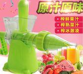 手動榨汁機壓汁器榨汁器手動榨汁機家用原汁機水果手搖【全館免運低價沖銷量】