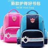 書包小學生男1-3-4年級背包兒童書包女6-12周歲護脊雙肩包 艾尚旗艦店