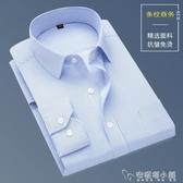 春季長袖襯衫男商務休閑白襯衣男免燙藍色條紋工作服工裝正裝寸衫 安妮塔小鋪