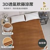 【BEST寢飾】3D透氣軟藤涼蓆 台灣製 單人3尺 透氣涼爽 涼蓆 加厚款