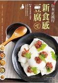 日本正流行!新食感豆腐100道:No.1實力派食材大變身,意想不到的創新料理、方
