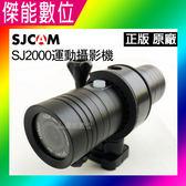 SJCAM SJ2000 保證原廠正版公司貨 防水型運動攝影機 機車行車記錄器 1080高畫質 原廠公司貨