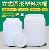 儲水桶 食品級發酵桶塑料酵素桶家用儲水桶蜂蜜專用桶密封釀酒帶蓋困水桶 滿天星