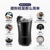 咖啡機 電動磨豆機中藥材磨粉五穀雜糧咖啡豆研磨機 220V 艾莎