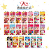 CIAO〔啾嚕貓肉泥,19種口味,14g*4入,日本製〕