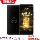 HTC U12+ 手機 【五月天限定版 64G】送 清水套+玻璃貼 24期0利率 U12 Plus 登錄送D12+