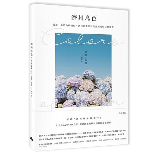 濟州島色Colors of Jeju(收藏一年的島嶼顏色.濟州四季風景與釜山吃喝