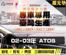 【麂皮】02-03年 ATOS 避光墊 / 台灣製、工廠直營 / atos避光墊 atos 避光墊 atos 麂皮 儀表墊