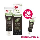 特惠【Twin Lotus雙蓮】皇室草本活性碳亮白牙膏100g送活性碳亮白牙膏25g