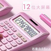 計算器 語音計算器可愛韓國糖果色小清新學生用太陽能記算機計算機考試大學會計 芭蕾朵朵IGO