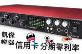 凱傑樂器 FOCUSRITE Scarlett 18i20 2NDGEN 專業多軌 錄音介面 錄音卡