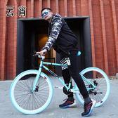 自行車 變速死飛自行車男公路賽車單車雙碟剎實心胎細胎成人學生女熒光 igo 非凡小鋪