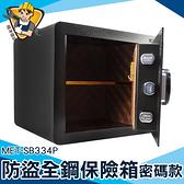 【精準儀錶】居家防護 酒店客房 保管箱 大量採購 MET-SB334P 金庫箱 電子保險箱 保險櫃