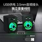 電腦音響臺式機迷你小音箱多媒體家用筆記本重低音USB供電低音炮YXS新年禮物