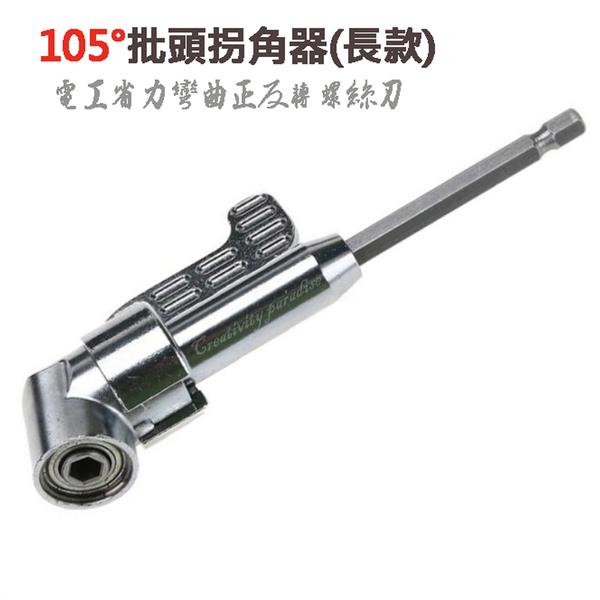 【拐角器】短款 105度拐彎螺絲批頭 帶手把螺絲刀 電動拐批 省力正反轉套筒