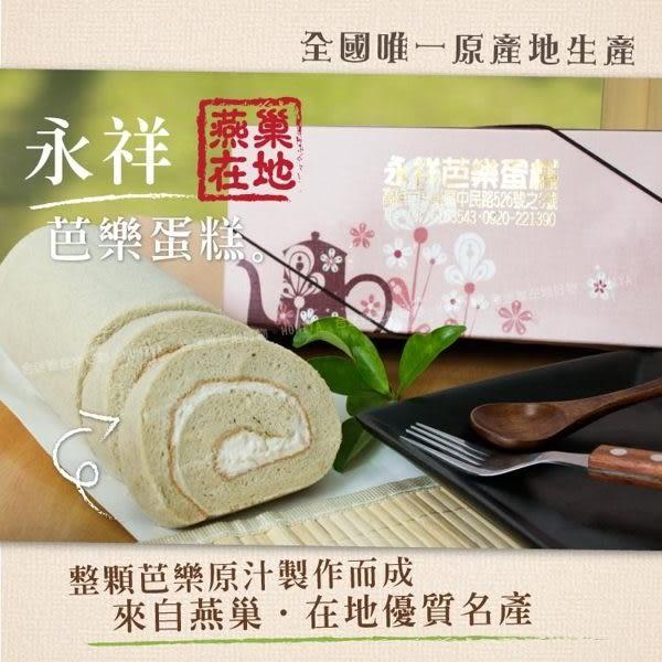 【免運冷凍宅配】燕巢芭樂蛋糕 500g/盒 *1入385元*【合迷雅好物超級商城】