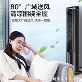 空調扇冷風扇制冷家用冷風機小型空調水冷電風扇超強風超靜音 聖誕節免運
