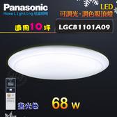 國際牌【LGC81101A09】LED遙控吸頂燈 無框 10坪 晝光色