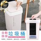 現貨!按壓式彈蓋垃圾桶 9L 自動換袋 彈蓋垃圾筒 廚房浴室客廳垃圾桶 垃圾分類 #捕夢網