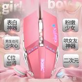 滑鼠有線女生臺式筆記本電腦遊戲電競機械無聲靜音可愛少女心粉色 千千女鞋