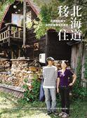 (二手書)北海道移住:從都市到鄉下,他們的緩慢生活練習