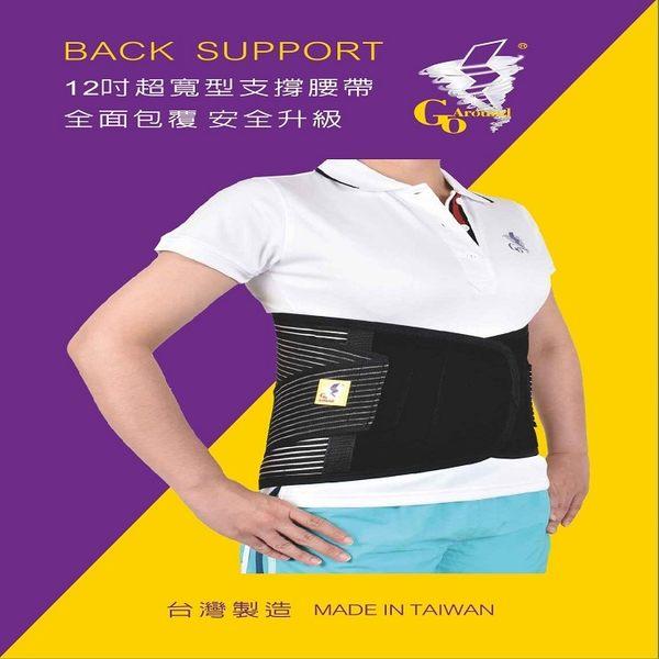 竹炭護腰帶 GoAround 12吋全方位支撐型護腰(1入)醫療護具 術後保健 不良姿勢調整