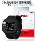 【愛瘋潮】vivo Watch BP  iMOS 3SAS 防潑水 防指紋 疏油疏水 螢幕保護貼