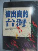 【書寶二手書T6/政治_JIY】被出賣的台灣_柯喬治