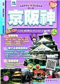 (二手書)開心遊京阪神2014